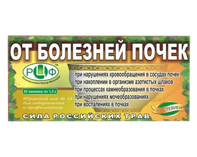 Phyto from kidney disease
