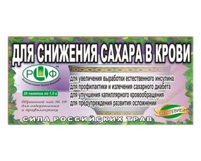 Phyto To reduce the sugar in the blood