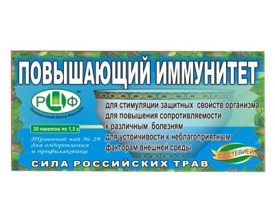 Phyto increase the immunity