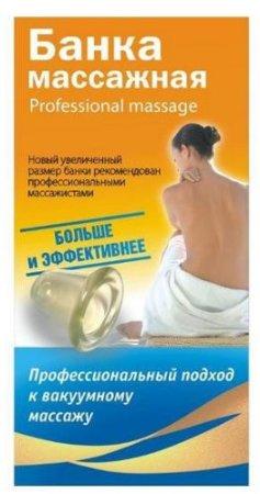 Professional Anti Cellulite Massage Pneumatic Jar , Special XXL , 1 Pc