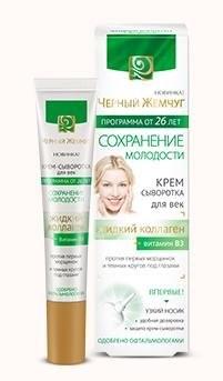 Cream Eye Serum with liquid collagen,Vitamin B3 and ectoin 26+ 17ml