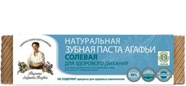 Agafea Toothpaste, with salt for fresh breath, 75 ml