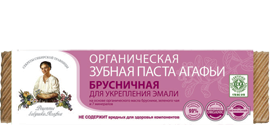 Agafea Toothpaste, with cranberry for strengthning tooth enamel, 75 ml