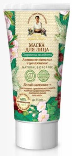 """Face Mask """"Save Rejuvenation - Active Nourishing and Moisturizing"""" with White Rosehip and Natural Oils before 35 years 50 ml"""