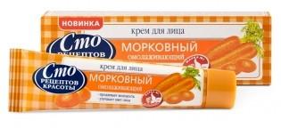 "Face Cream Rejuvenating ""Carrot"" 40 ml"