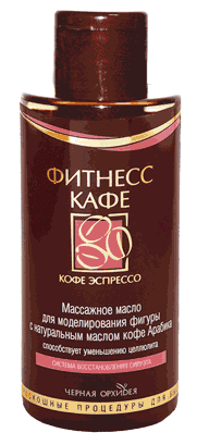 """Massage oil for body modeling """"Fitness Cafe"""" with natural oil Arabica coffee"""