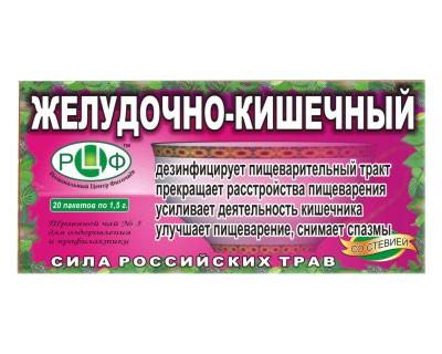 Phyto Gastrointestinal
