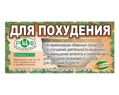 Phyto For Weight Loss