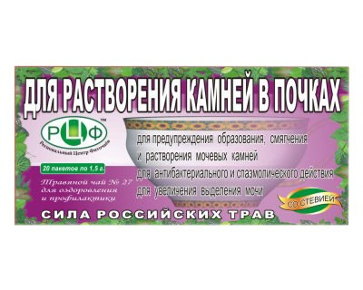 Phyto for dissolving kidney stones