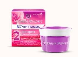 "Double Rejuvenating Anti Age face cream Bio Program ""Damascus Rose"" Black Pearl 50ml"