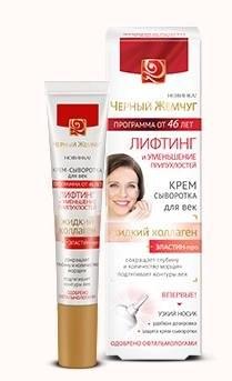 Cream Eye Serum with liquid collagen, ectoine Liposomes with amino acids and vitamins 46+ 17ml