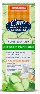 LIFTING eye cream and moisturizing of cucumber juice, Wheat germ oil, parsley root 20 ml