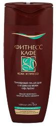 """Tonic Shower Gel """" Fitness Cafe """" with natural oil Arabica coffee"""