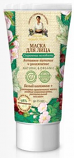 "Face Mask ""Save Rejuvenation - Active Nourishing and Moisturizing"" with White Rosehip and Natural Oils before 35 years 50 ml"