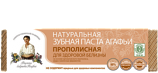 Agafea Toothpaste, with propolis for whitening 75 ml